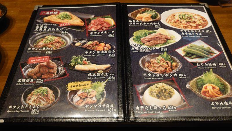 牛タン焼専門店 司 分店鷹 赤羽店 メニュー