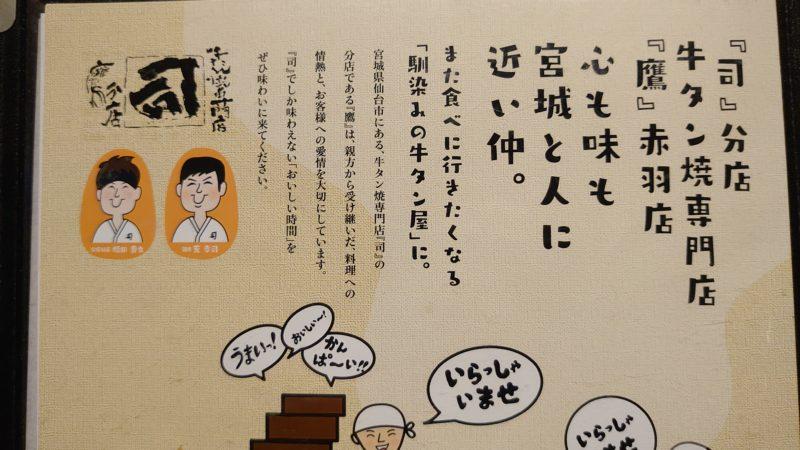 牛タン焼専門店 司 分店鷹 赤羽店