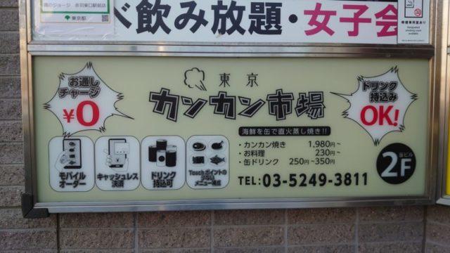 東京カンカン市場赤羽店