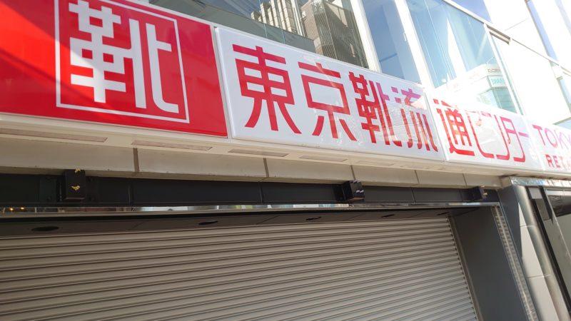 東京靴流通センター 赤羽東口駅前店