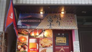 十条 明かり富士