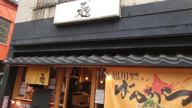 東京豚骨拉麺ばんから 板橋派出所