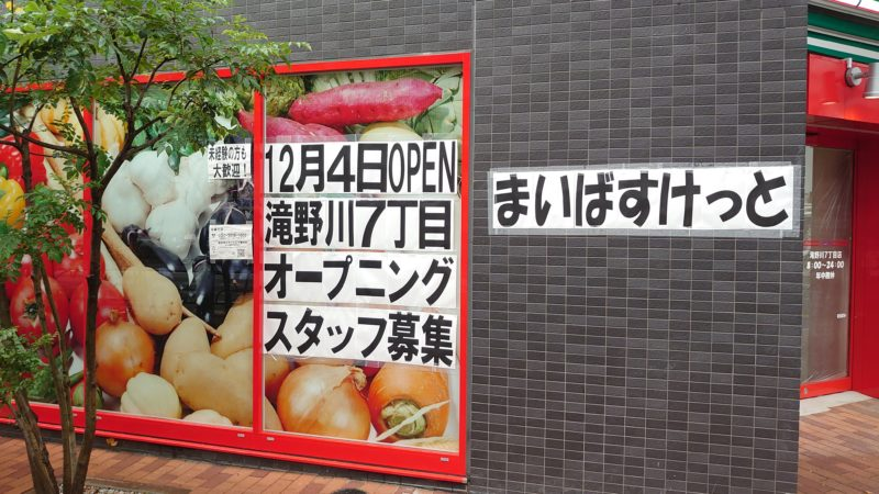 まいばすけっと滝野川7丁目店