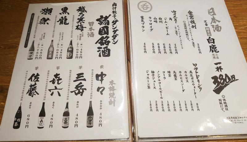 肉汁餃子のダンダダン 赤羽南口店 メニュー