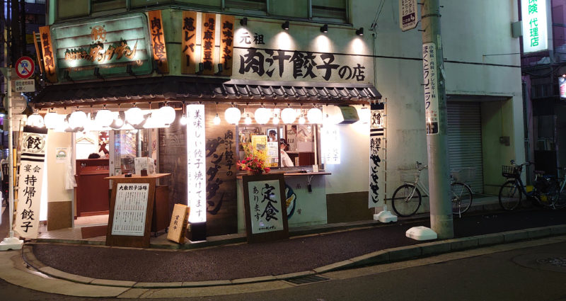 肉汁餃子のダンダダン 赤羽南口店