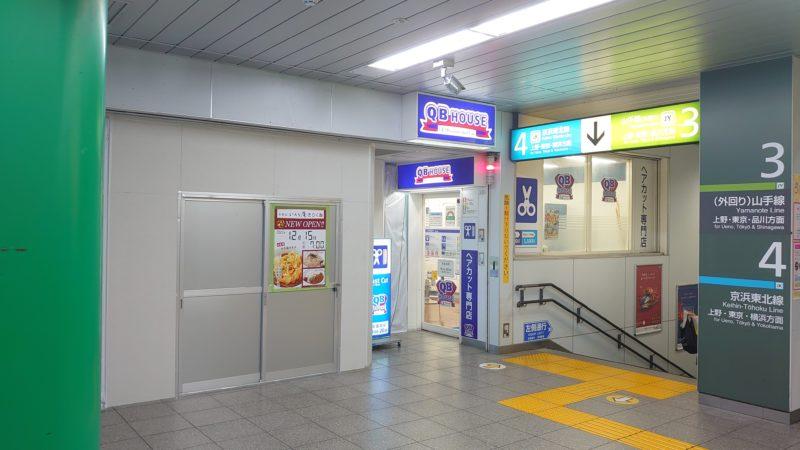 生蕎麦いろり庵きらく 田端
