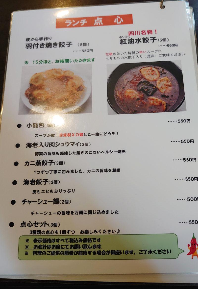 中国家庭料理 楊  ランチメニュー