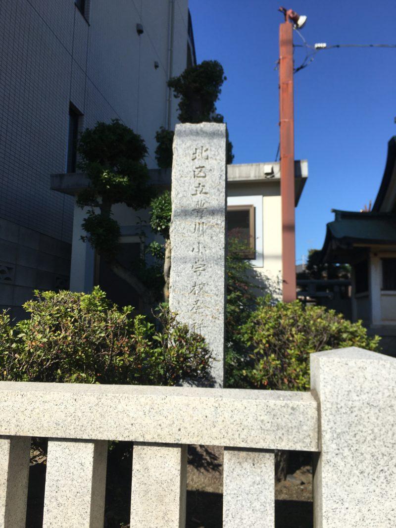 紀州神社 石碑