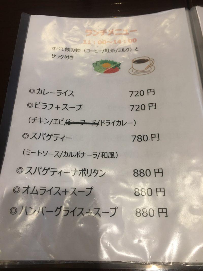 サトリ珈琲店 メニュー