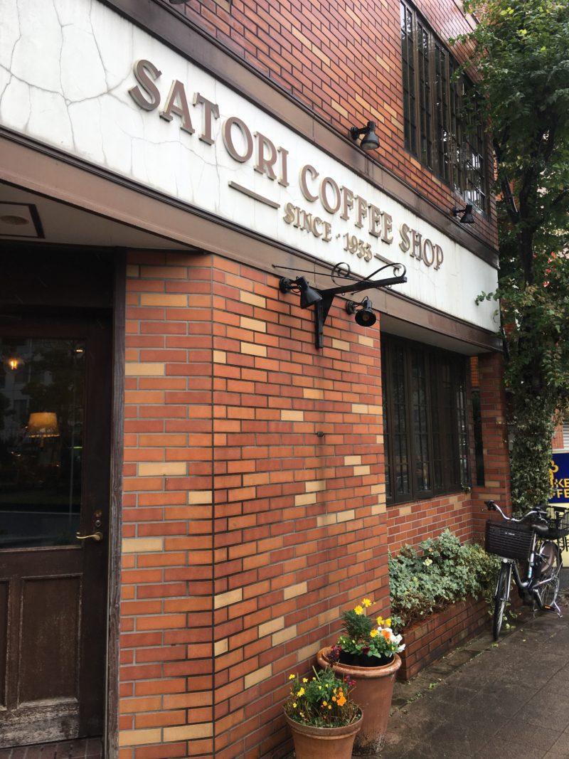 サトリ珈琲店