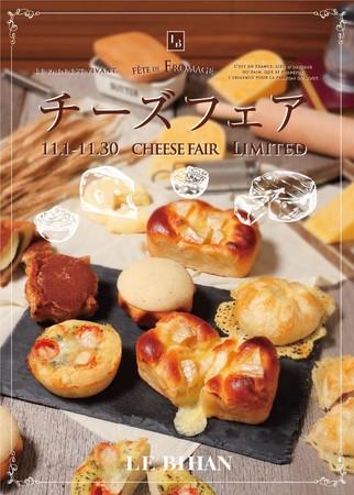 ル ビアン チーズフェア