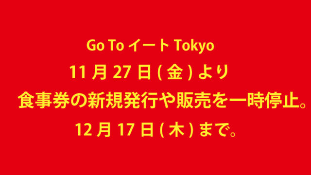 Go To イート