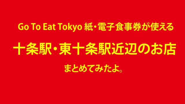 Go To Eat食事券対象店