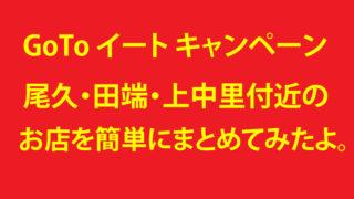 尾久駅 GoToイートキャンペーン