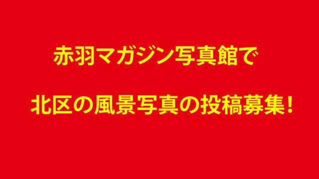 赤羽マガジン写真館