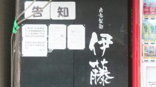 中華そば 伊藤