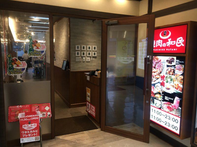 特急レーン 焼肉の和民 王子店