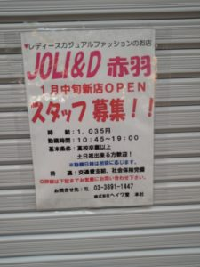 Joli&D 赤羽