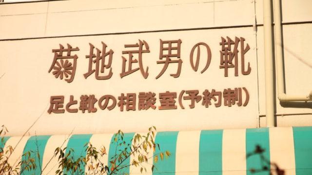 菊池武男の靴