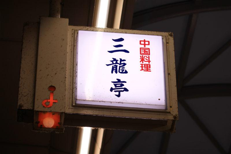十条 三龍亭