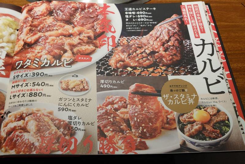 特急レーン 焼肉の和民 王子店 メニュー
