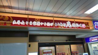 生蕎麦いろり庵きらく 田端店