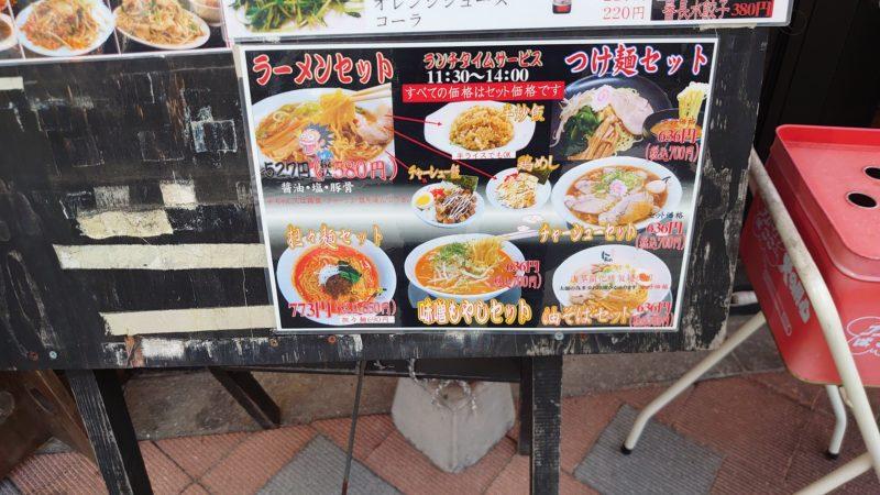 麺飯食堂 八右衛門 メニュー