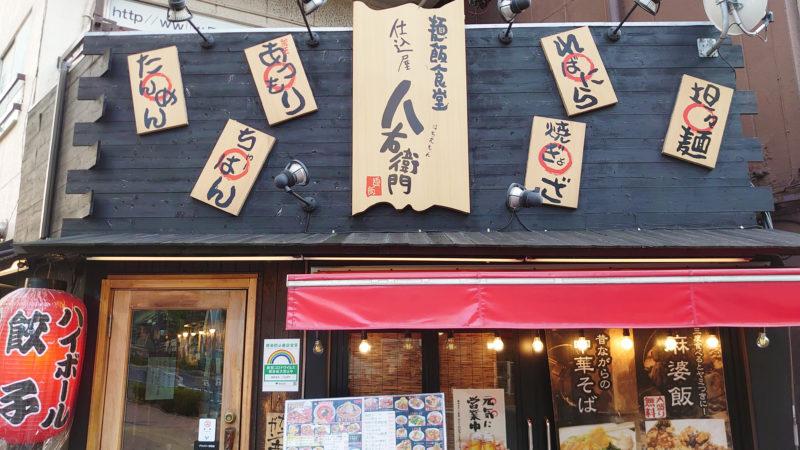 田端 麺飯食堂 八右衛門