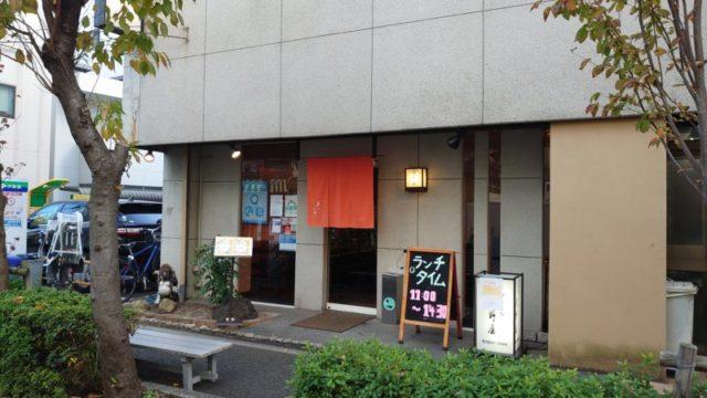 田端 浅野屋