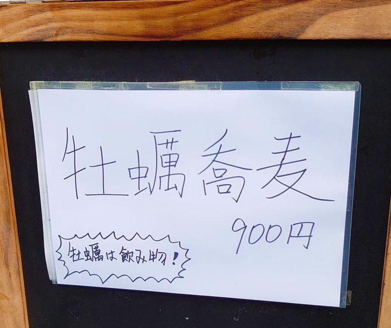 東十条 机上の空論 牡蠣蕎麦