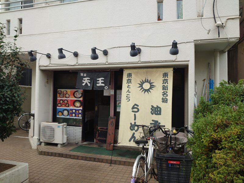 麺屋 天王