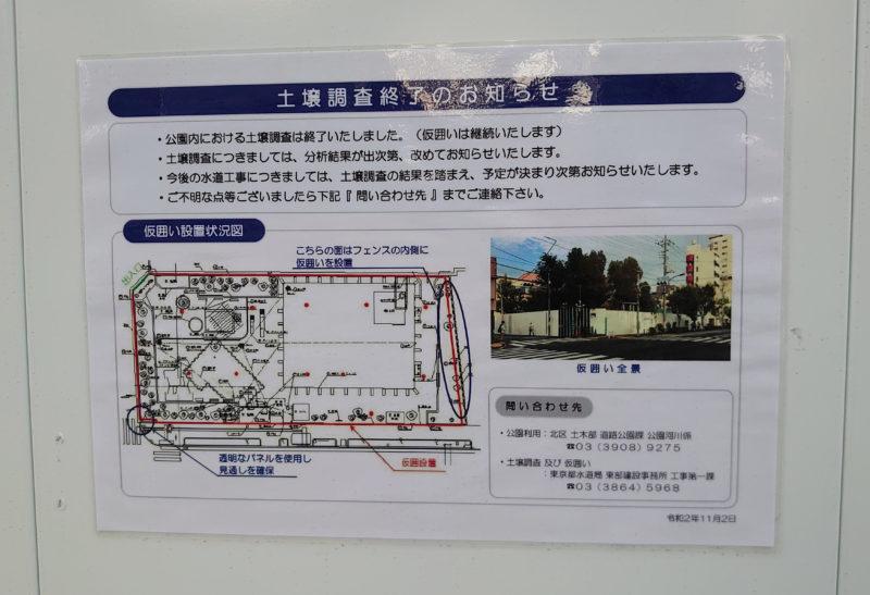 北区立昭和町児童遊園