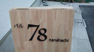 バル 78 nanahachi