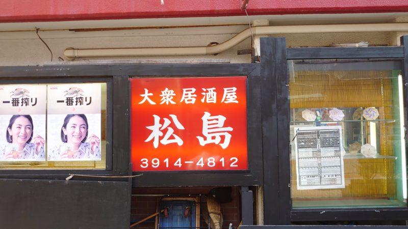 大衆居酒屋 松島