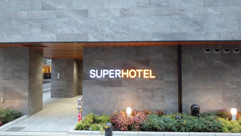 スーパーホテル 赤羽南口
