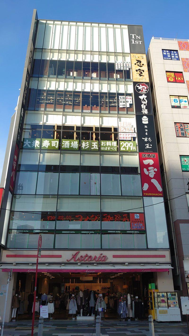 コメダ珈琲店 赤羽東口店