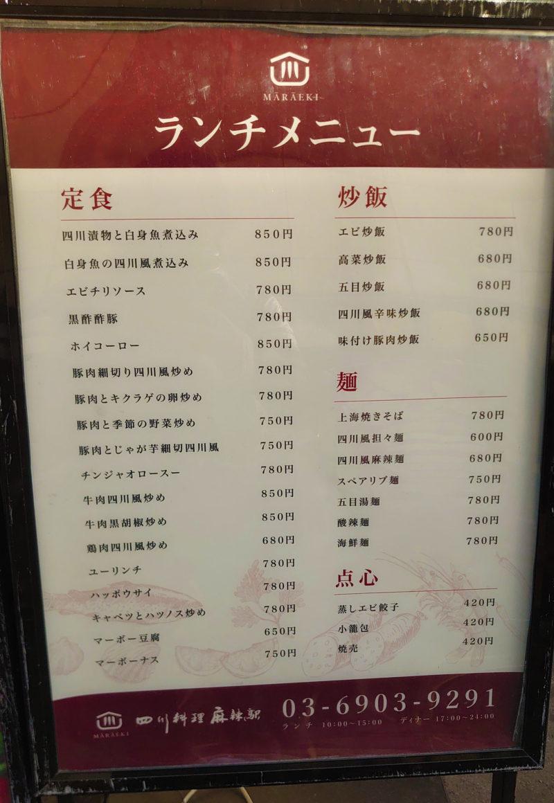 本格四川料理 麻辣駅 ランチメニュー