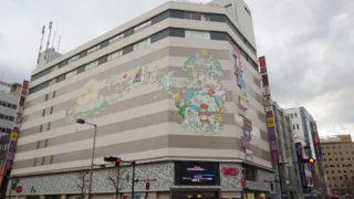 無添くら寿司 赤羽駅東口店