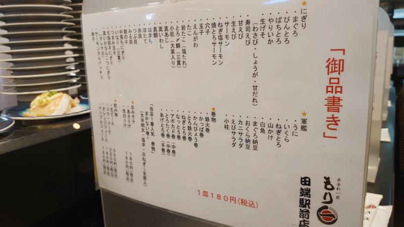 もり一 田端駅前店 メニュー