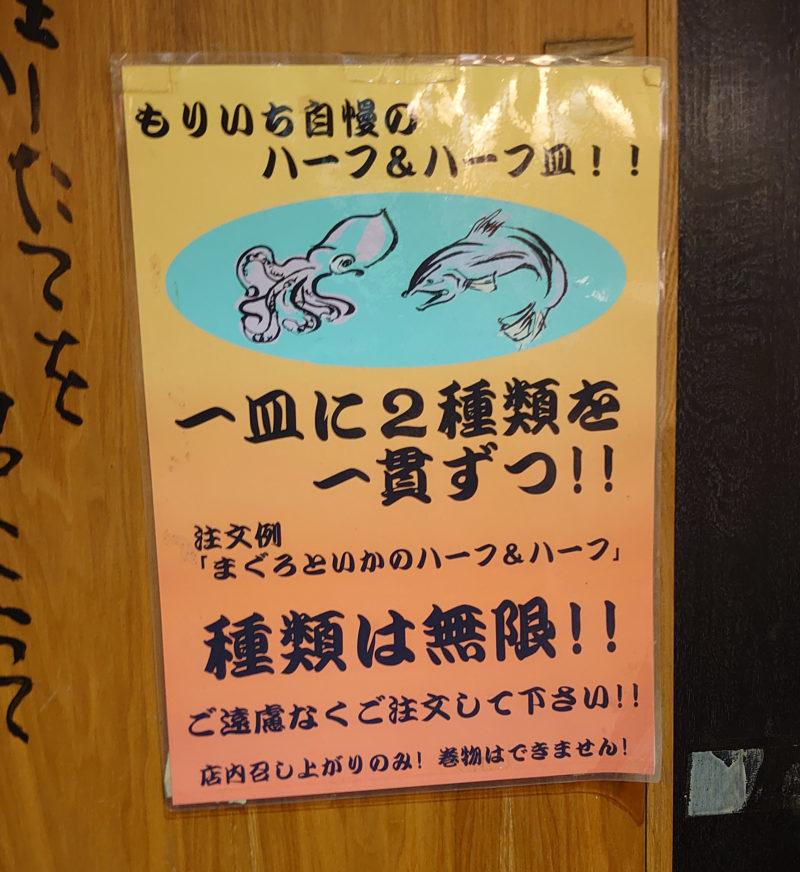 もり一 田端駅前店 ハーフ&ハーフ