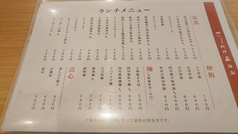 本格四川料理 麻辣駅 赤羽本店 ランチ