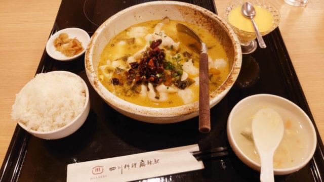 本格四川料理 麻辣駅 赤羽本店 四川漬物と白身魚煮込み