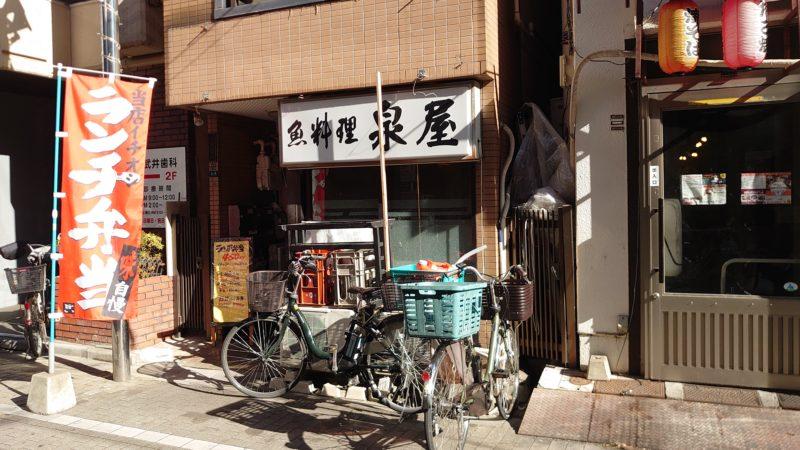 魚料理 泉屋