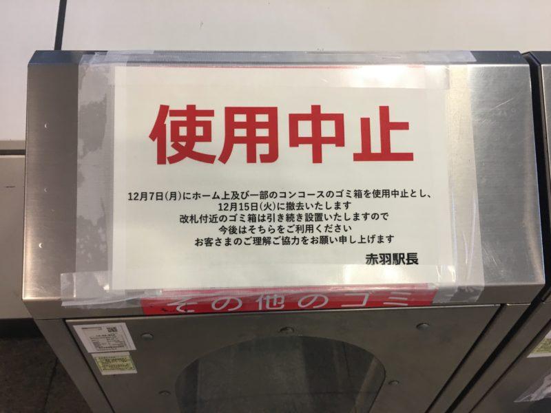 赤羽駅 ゴミ箱撤去 告知