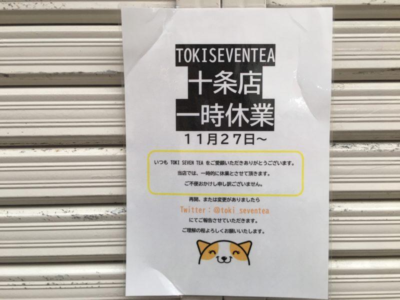 TOKI SEVEN TEA 十条店