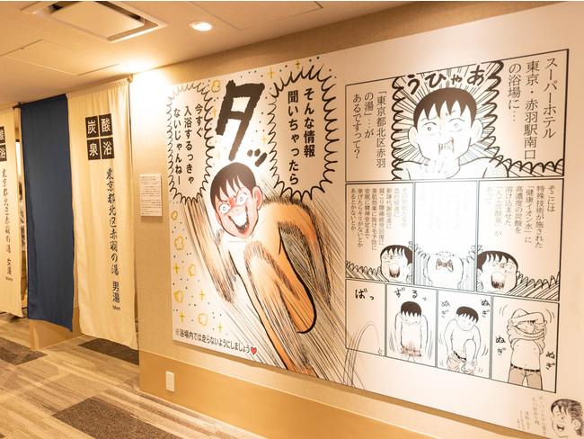スーパーホテル東京・赤羽南口 大浴場の壁画