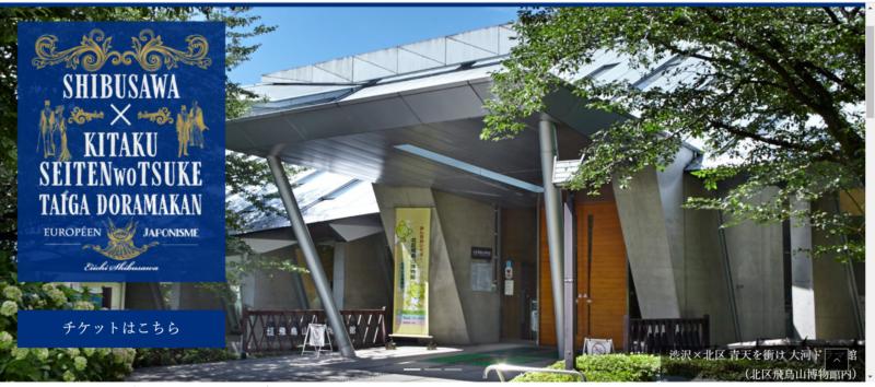 渋沢栄一 記念館