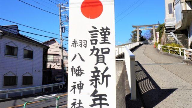 赤羽八幡神社 謹賀新年