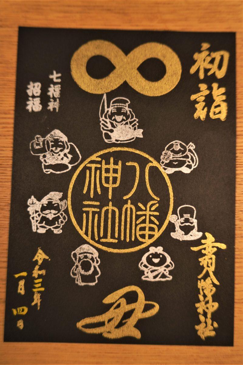 赤羽八幡神社 正月限定御朱印