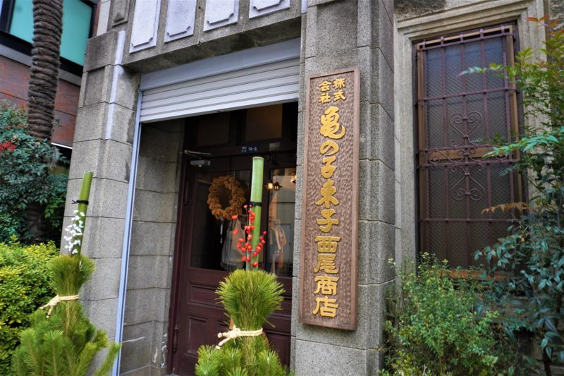 亀の子束子 西尾商店